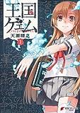 王国ゲェム(1) (電撃コミックスNEXT)