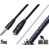 ANE:直型 5m 繊維コード ブラック:金メッキ端子(キャップ付):ヘッドホン延長コード (3芯タイプ)延長に最適!ヘッドホン専用の延長コードです。耐久性:断線にも強く やわらかく使い勝手が良いです。ケーブル