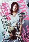 ダ・ヴィンチ 2011年 04月号 [雑誌]