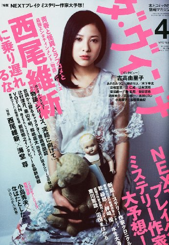 ダ・ヴィンチ 2011年 04月号 [雑誌]の詳細を見る
