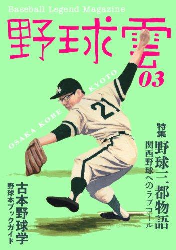 野球雲3号 (特集野球三都物語)