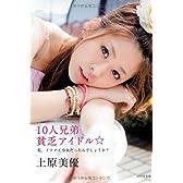 ([う]3-1)10人兄弟貧乏アイドル☆ (ポプラ文庫)