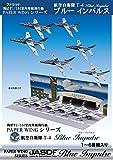 航空自衛隊T-4ブルーインパルス PAPER WING 1/144室内用紙飛行機(6機入り)