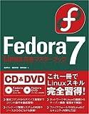 Fedora 7 Linux完全マスターブック(DVD&CD付)