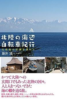 [藤井満]の北陸の海辺 自転車紀行: 北前船の記憶を求めて