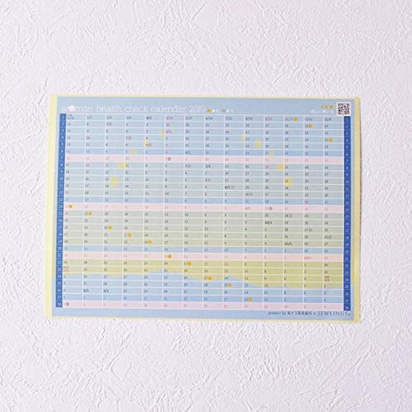 周波数誤解する亡命JEWLINGE ジュランジェ 2020年カレンダー [ウーマンヘルスチェックカレンダー/シールタイプ/B6サイズの手帳に貼れる大きさ ] 生理周期 レディース 女性用 満月 新月 (生理日?体調管理)