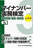 マイナンバー実務検定過去問題・解答・解説集 VOL.3-3 3級