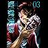 監獄実験―プリズンラボ― : 3 (アクションコミックス)