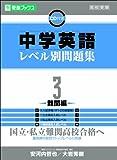 中学英語レベル別問題集 3難関編 (東進ブックス レベル別問題集シリーズ)