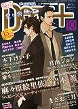 Dear+ (ディアプラス) 2012年 10月号 [雑誌]
