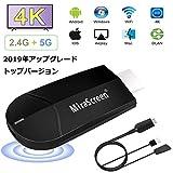 【2019年最新アップグレード】 ワイヤレスWifi HDMI ミラーリング 2.4G + 5Gモバイルコンピュータ4KウルトラHDワイヤレスプロジェクター、TV HDMIディスプレイレシーバー、スクリーンミラーリングMiracast Airplay DLNA for Android / iOS / Windows / Mac