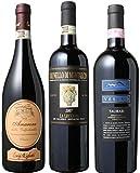 ワインセット DOCGの中でも実力重視で厳選 プレミアムイタリアワイン3本セット 第3弾