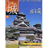 日本の城 6号 (熊本城) [分冊百科]