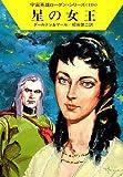 星の女王 (ハヤカワ文庫SF―宇宙英雄ローダン・シリーズ 148)