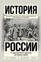Istorija Rossii s drevnejshih vremen do nashih dnej