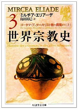 世界宗教史〈3〉ゴータマ・ブッダからキリスト教の興隆まで(上) (ちくま学芸文庫)