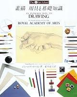 素描 用具と基礎知識 (「アートスクール」シリーズ)