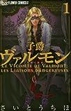 子爵ヴァルモン(1) (フラワーコミックスα)
