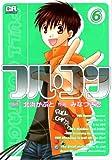 フル・コン  (CR comics)   / 北浜 かぶと のシリーズ情報を見る
