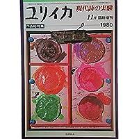 ユリイカ 1980年11月臨時増刊 作品総特集 現代詩の実験1980