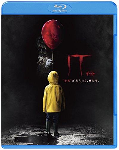 "IT/イット ""それ""が見えたら、終わり。 [Blu-ray]"