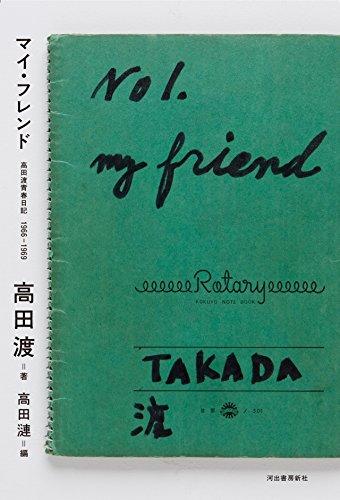 マイ・フレンド: 高田渡青春日記1966ー1969の詳細を見る