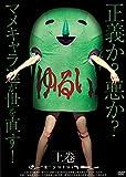 ゆるい 上巻[DVD]