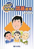 キミオのおもろい詰碁道場 [単行本] / 山田 規三生 (著); 日本棋院 (刊)
