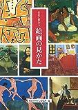 巨匠に教わる 絵画の見かた リトル キュレーター シリーズ