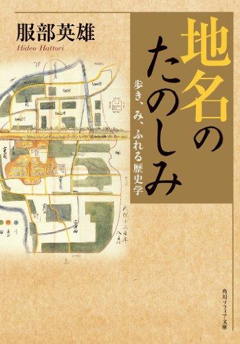 地名のたのしみ 歩き、み、ふれる歴史学 (角川ソフィア文庫)の詳細を見る