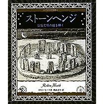 ストーンヘンジ:巨石文明の謎を解く (アルケミスト双書)