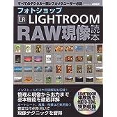 フォトショップ LIGHTROOM RAW現像読本 (アスキームック)