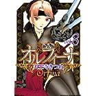 新装版オルフィーナ(8) (ドラゴンコミックスエイジ)