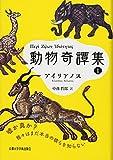 動物奇譚集1 (西洋古典叢書 G 99)