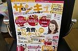 サンキュ! 2012年 02月号 [雑誌] 画像