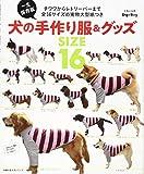 一生保存版 犬の手作り服&グッズ (主婦の友生活シリーズ) 画像