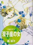 双子座の女―Stayリバース (フラワーコミックス)