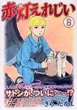 赤灯えれじい(8) (ヤンマガKCスペシャル)