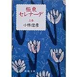 極東セレナーデ〈上巻〉 (新潮文庫)