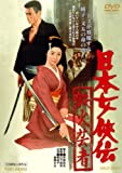 日本女侠伝 鉄火芸者[DVD]