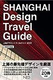 上海デザイントラベルガイド2020 [Japanese Edition]: 上海の最先端デザインを厳選!最新スポット20箇所掲載 デザイントラベルシリーズ (NED出版)