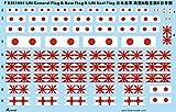 ファイブスターモデル 1/350 日本海軍 将旗/艦首旗/司令旗 デカールセット プラモデル用デカール FSM351094