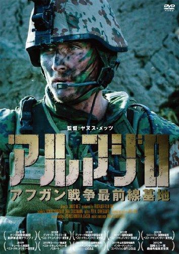 アルマジロ アフガン戦争最前線基地 [DVD]の詳細を見る