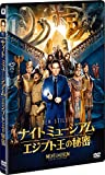 ナイト ミュージアム/エジプト王の秘密 [DVD] 画像