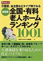 介護型、自立型などタイプ別でみる 全国・有料老人ホームランキング1001 (週刊ダイヤモンドBOOKS)