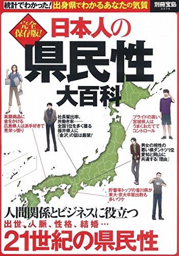 完全保存版! 日本人の県民性大百科 (別冊宝島 2276)