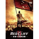 レッドクリフ Part II-未来への最終決戦-〈¥1,500廉価版〉 [DVD]