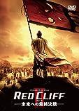 レッドクリフ Part II-未来への最終決戦-〈¥1,500廉価版〉 [DVD] 画像