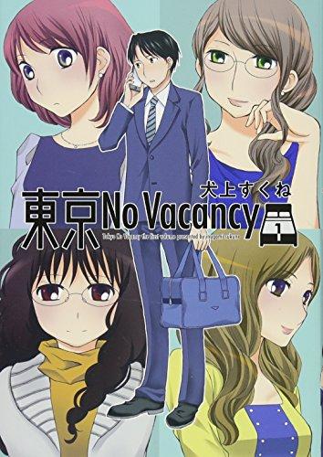 東京No Vacancy 1の詳細を見る