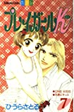 プレイガールK 7 (講談社コミックスフレンド B)